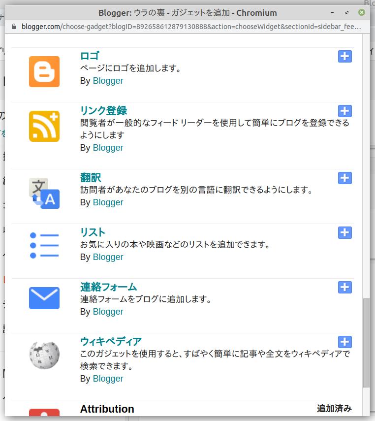 Bloggerガジェット画面