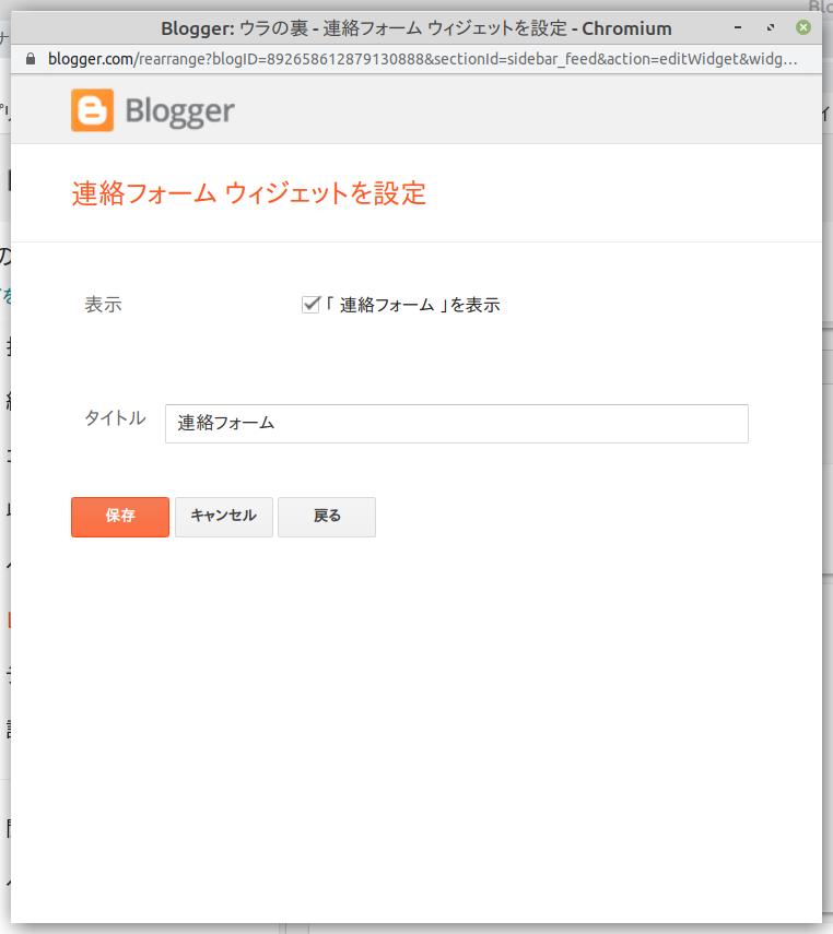 Bloggerフォーム画面