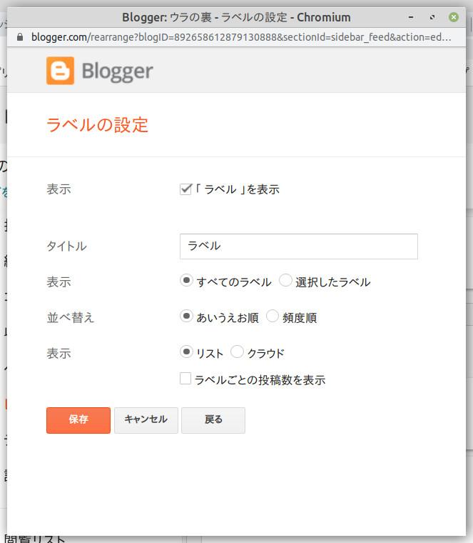 Blogger ラベルガジェット