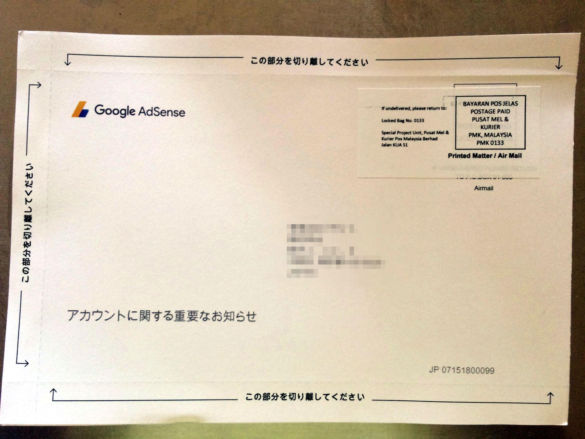 Googleアドセンスからのエアメール1