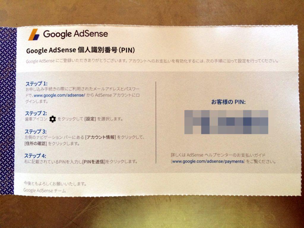 Googleアドセンスからのエアメール2