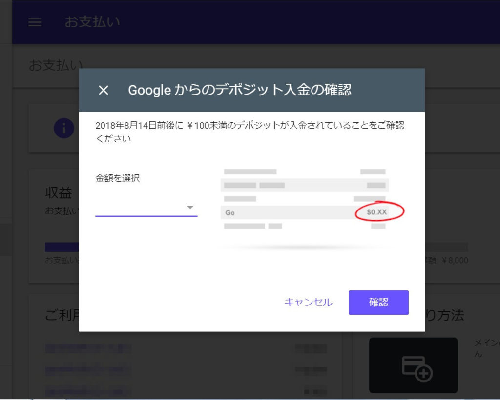 アドセンス管理画面「お支払方法」2