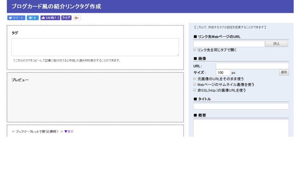 ブログカード風の紹介リンクタグ作成
