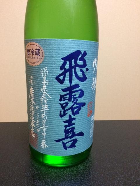 会津若松の地酒「飛露喜」