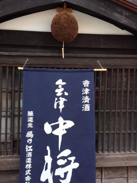 会津若松の酒蔵