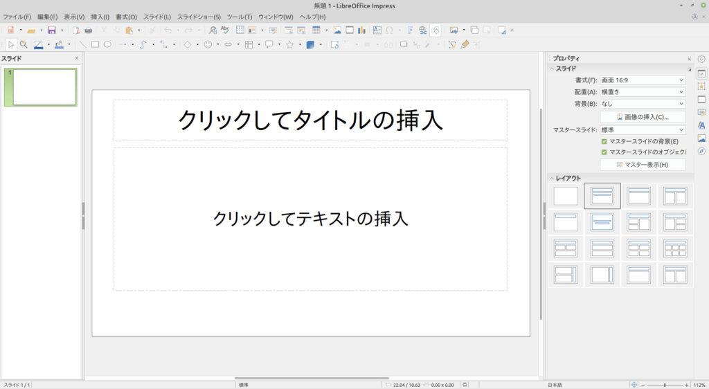 Linux Mintで使えるLibreOffice Impress