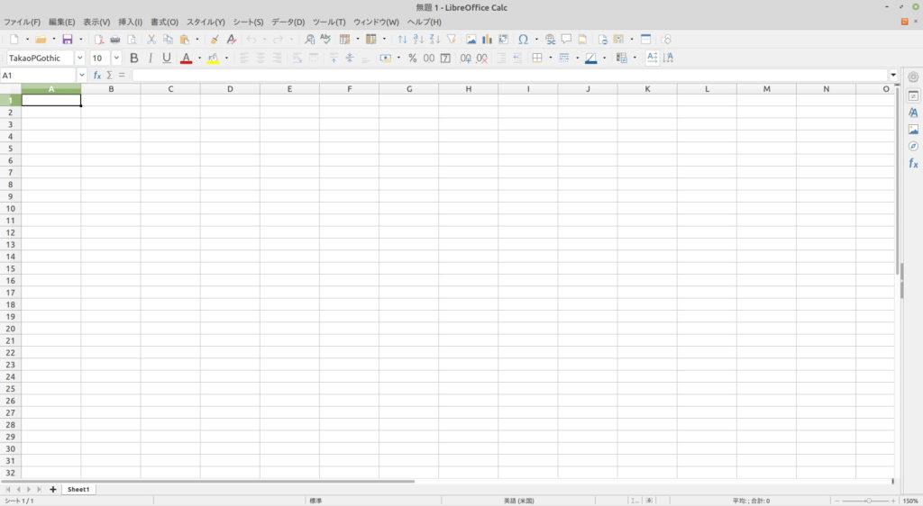 Linux Mintで使えるLibreOffice Calc