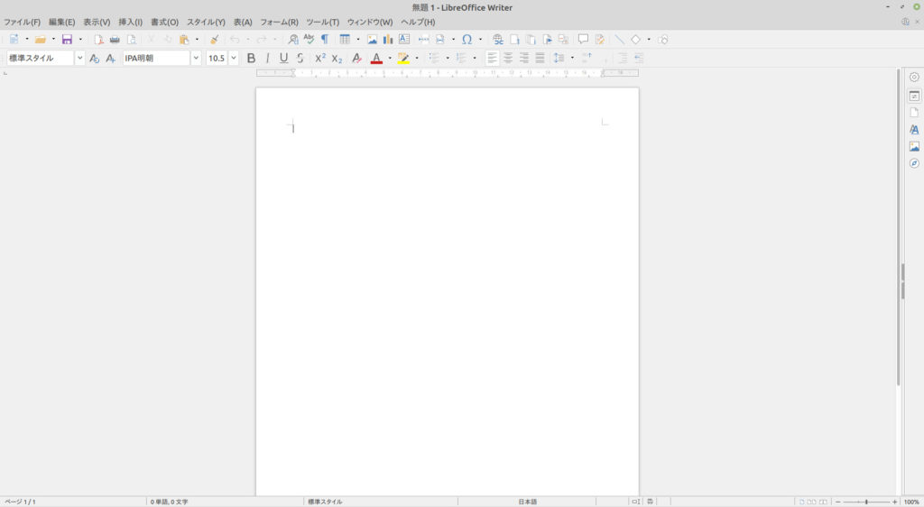 Linux Mintで使えるLibreOffice Writer