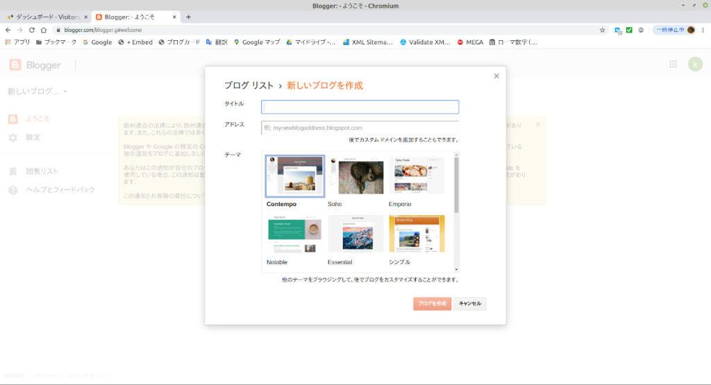 Blogger テーマ選択画面