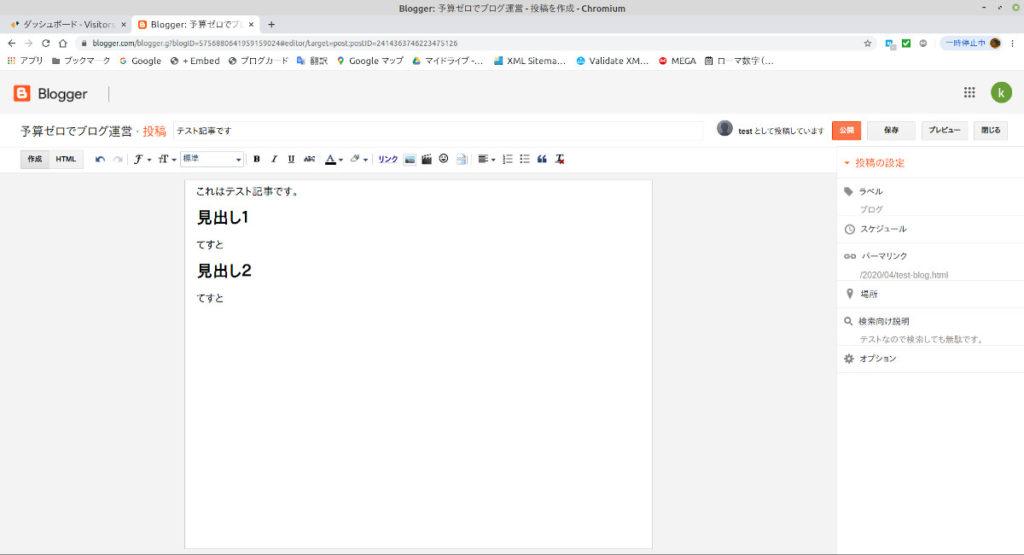 Blogger 新規作成画面