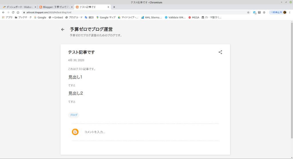 Blogger 記事公開2
