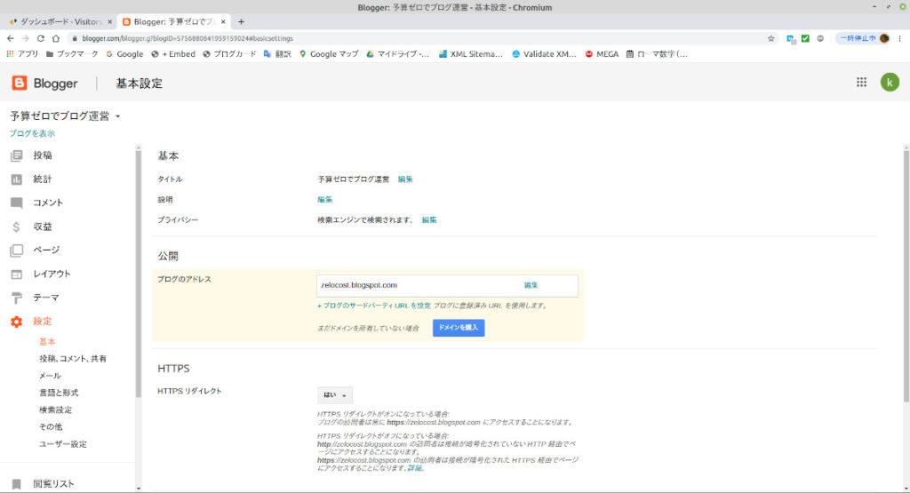 Blogger 設定画面