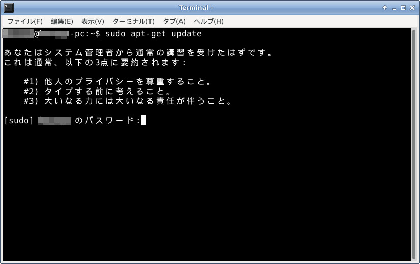 NN Linux 端末