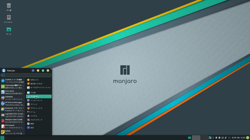Manjaro デスクトップ