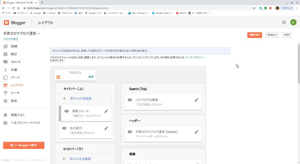 Blogger レイアウト画面