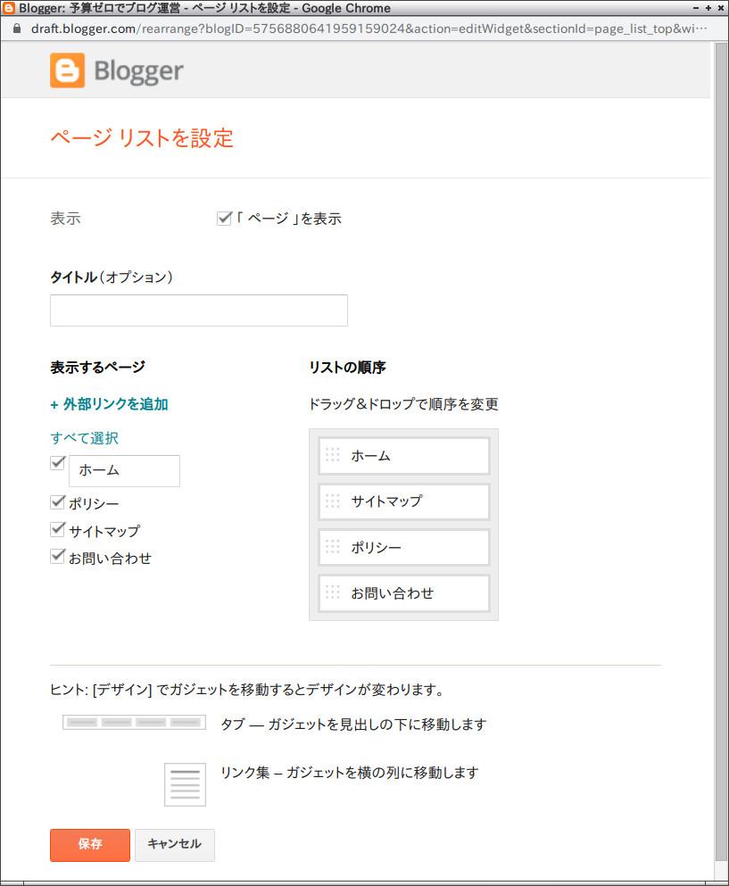 Blogger ページリスト画面