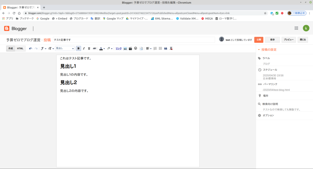 Blogger 文章作成画面1