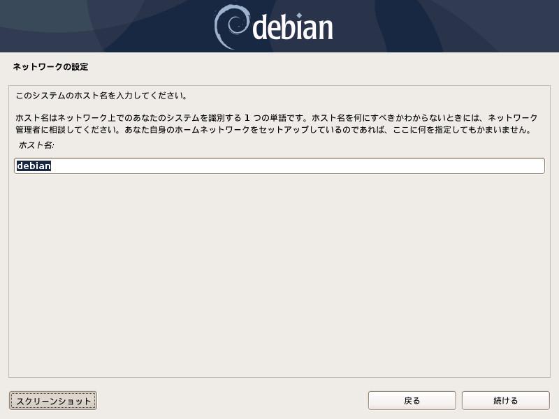 Debian インストーラー1