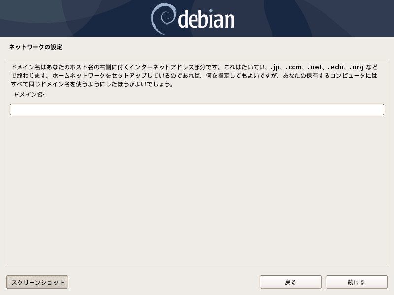 Debian インストーラ2
