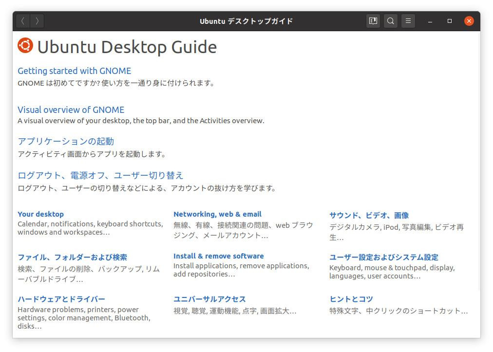 Ubuntu 20.04 LTSヘルプ