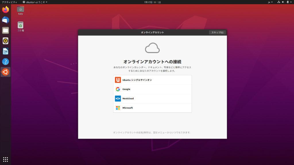 Ubuntu再起動後の画面