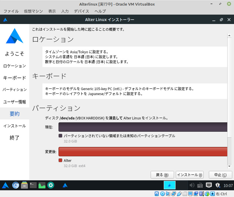AlterLinuxインストーラー5