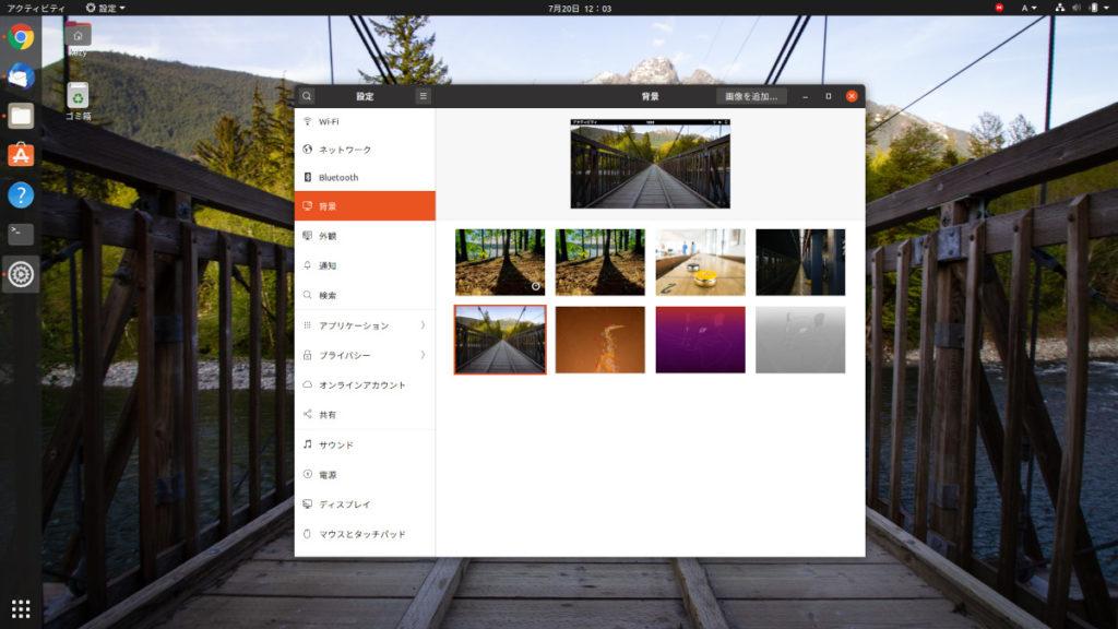Ubuntuの背景設定
