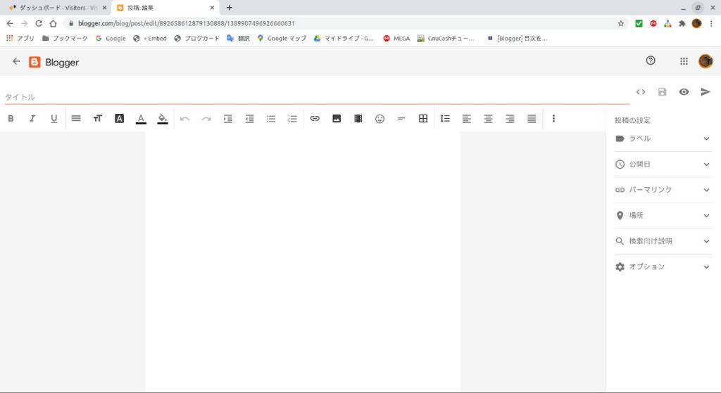 blogger管理画面1
