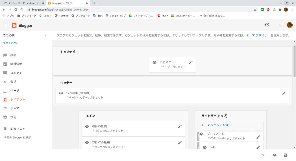 blogger管理画面4