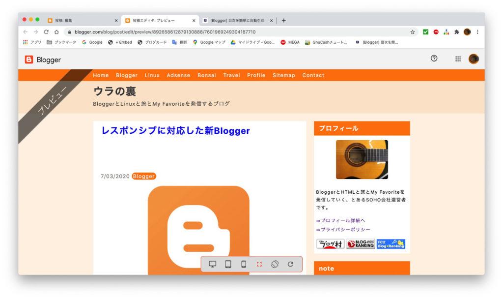 bloggerプレビュー