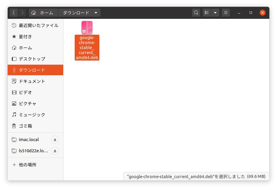 UbuntuにChromeをインストール2