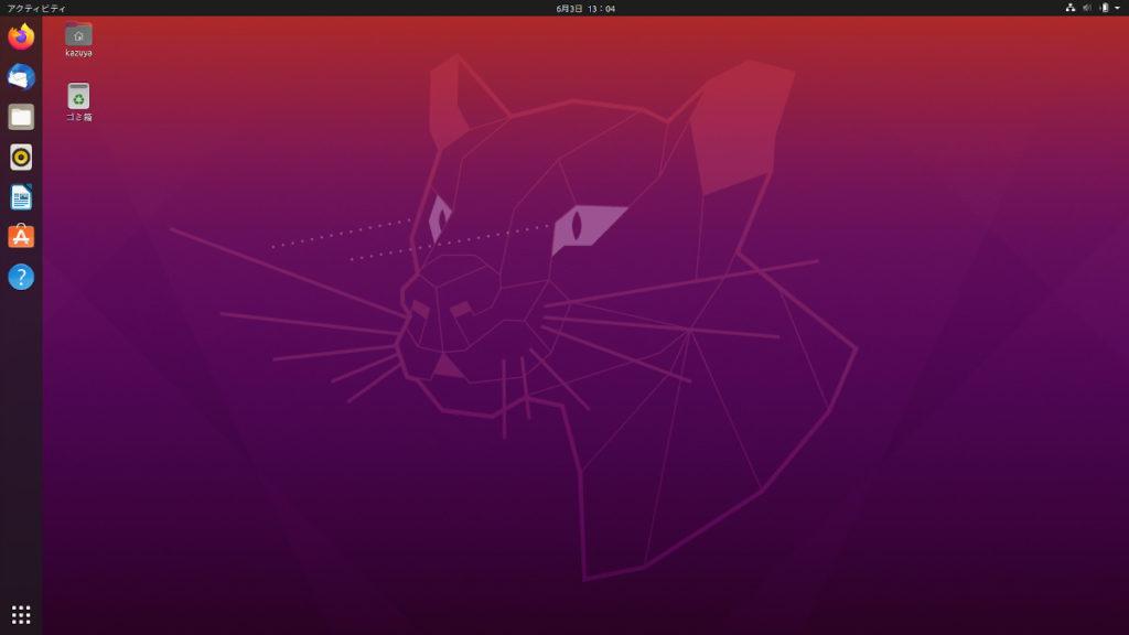 Ubuntu 20.04 LTSデスクトップ画面