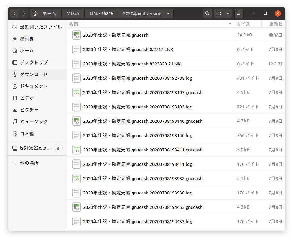 Gnucash xmlファイル形式の保存