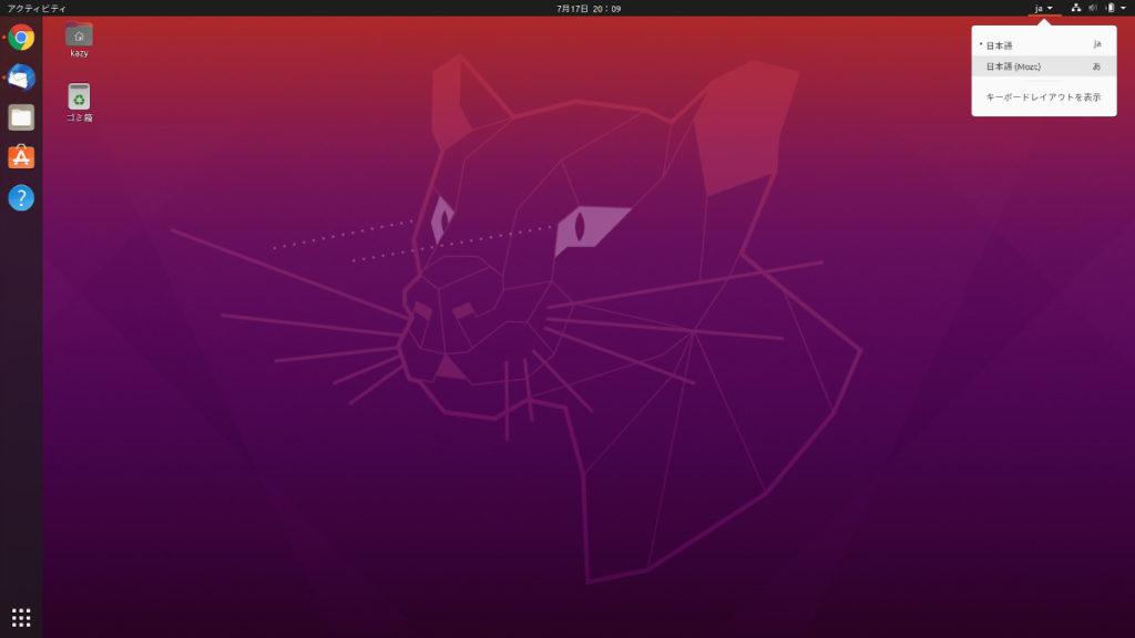 Ubuntuの日本語入力設定