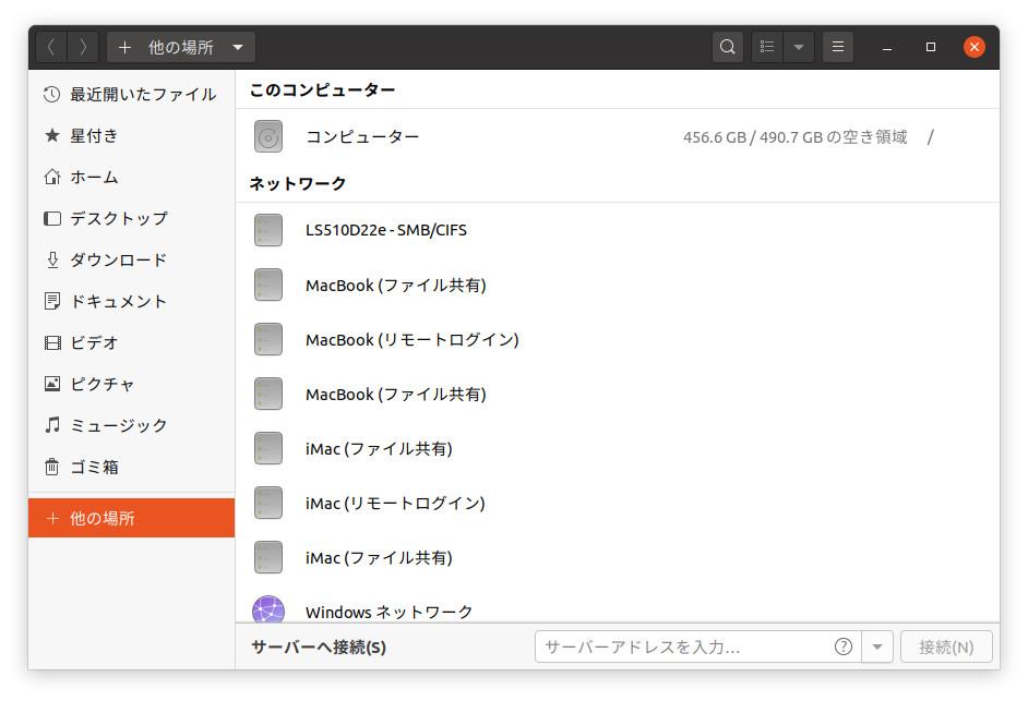 Ubuntuのファイルマネージャ1