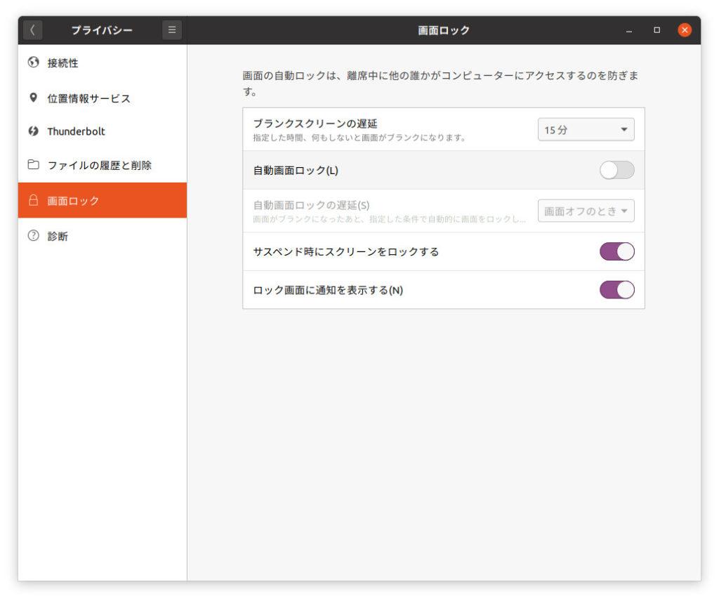 Ubuntuの画面ロック解除