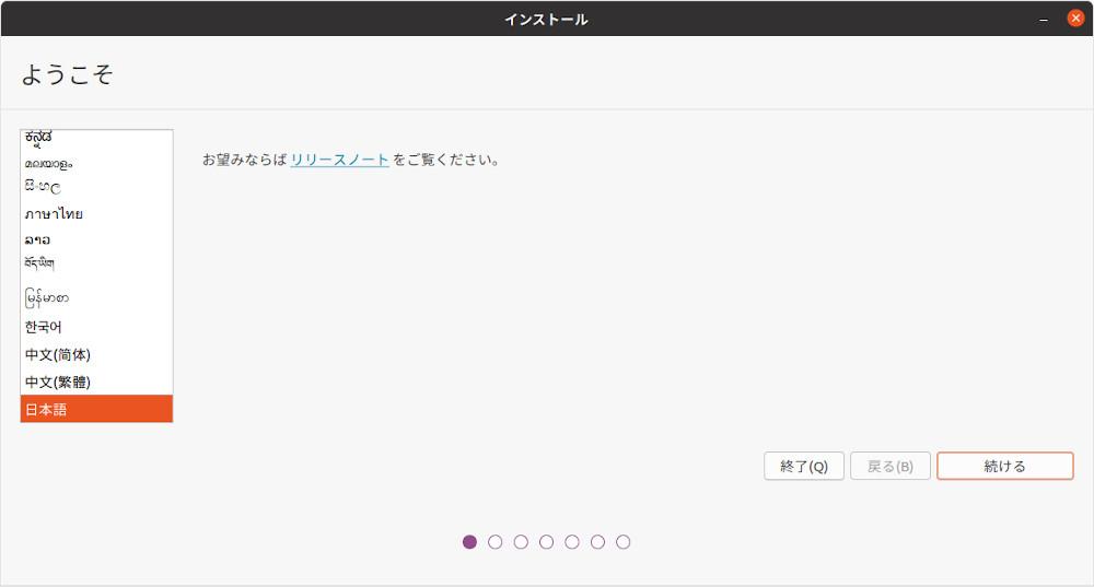 Ubuntuインストール画面1
