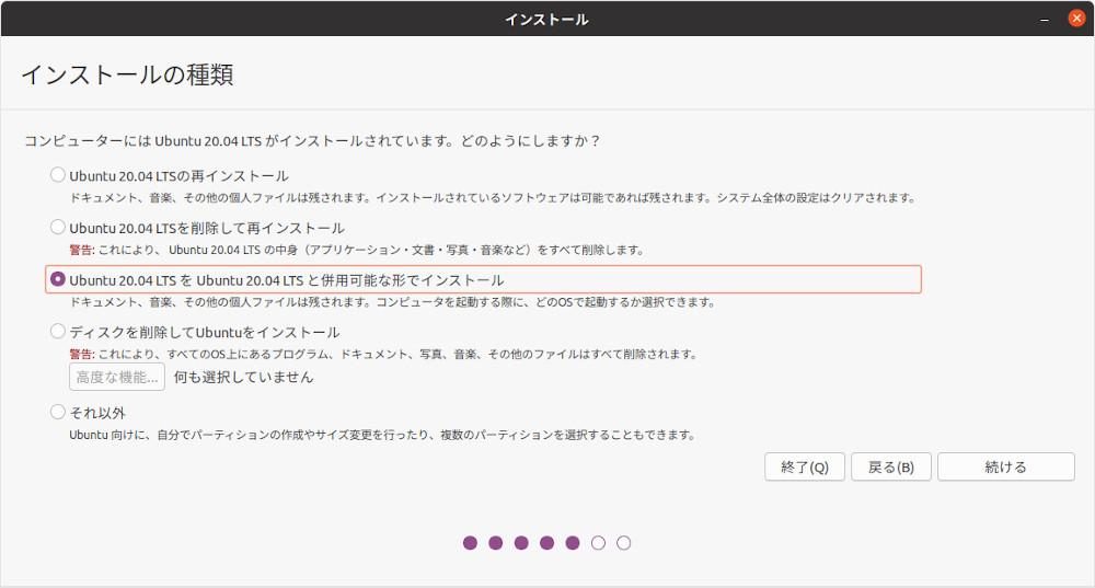 Ubuntuインストール画面4