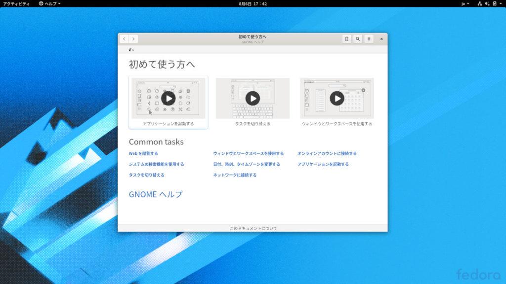 Fedora 32 デスクトップ
