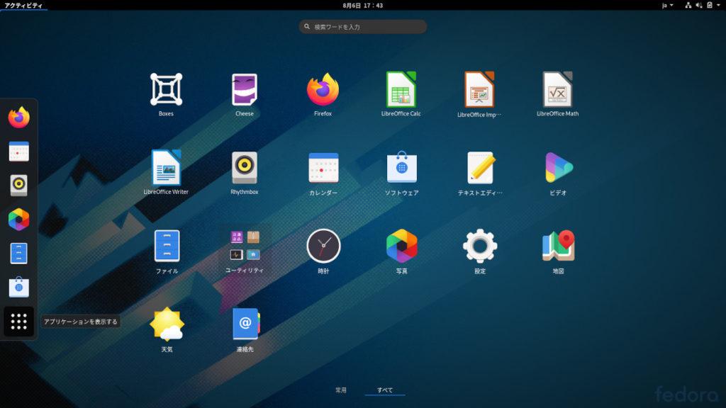 Fedora 32 アクティビティ画面