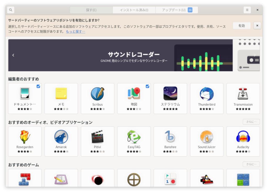 Fedora 32 アソフトウェア画面