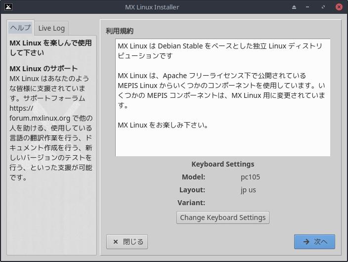 MX Linux インストーラ1