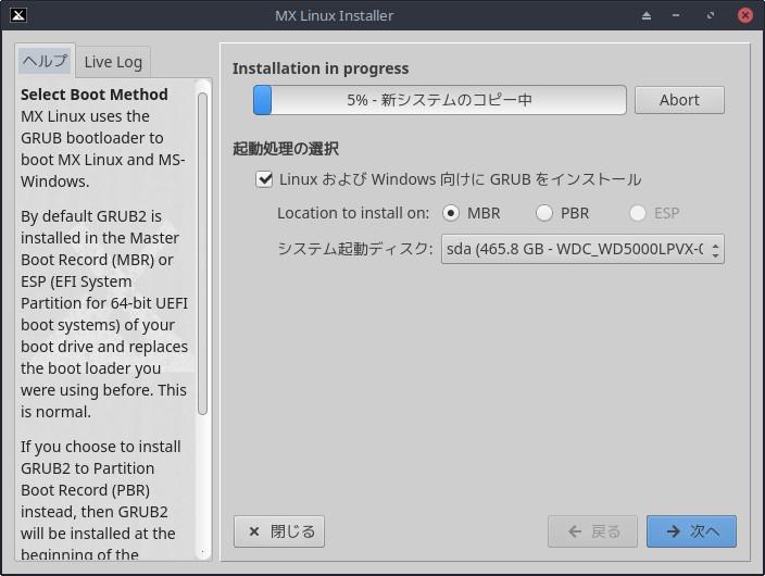MX Linux インストーラ3