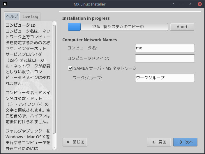 MX Linux インストーラ4