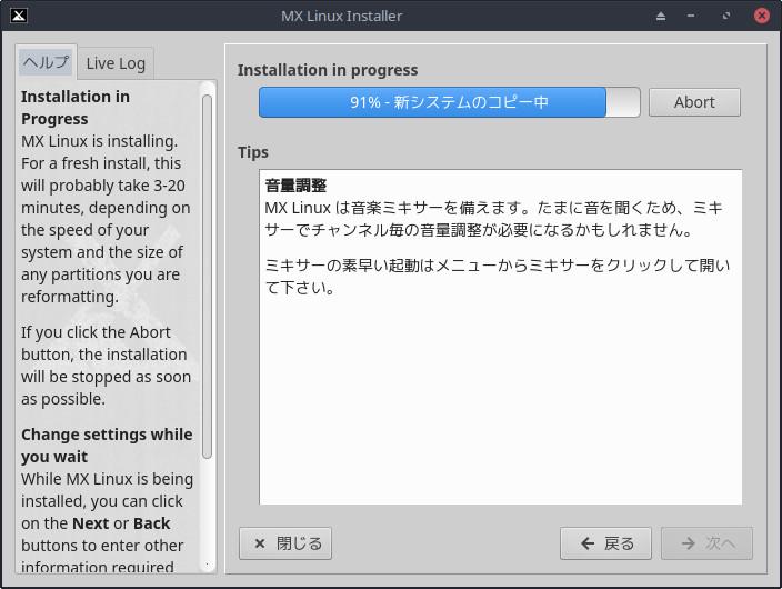 MX Linux インストーラ7