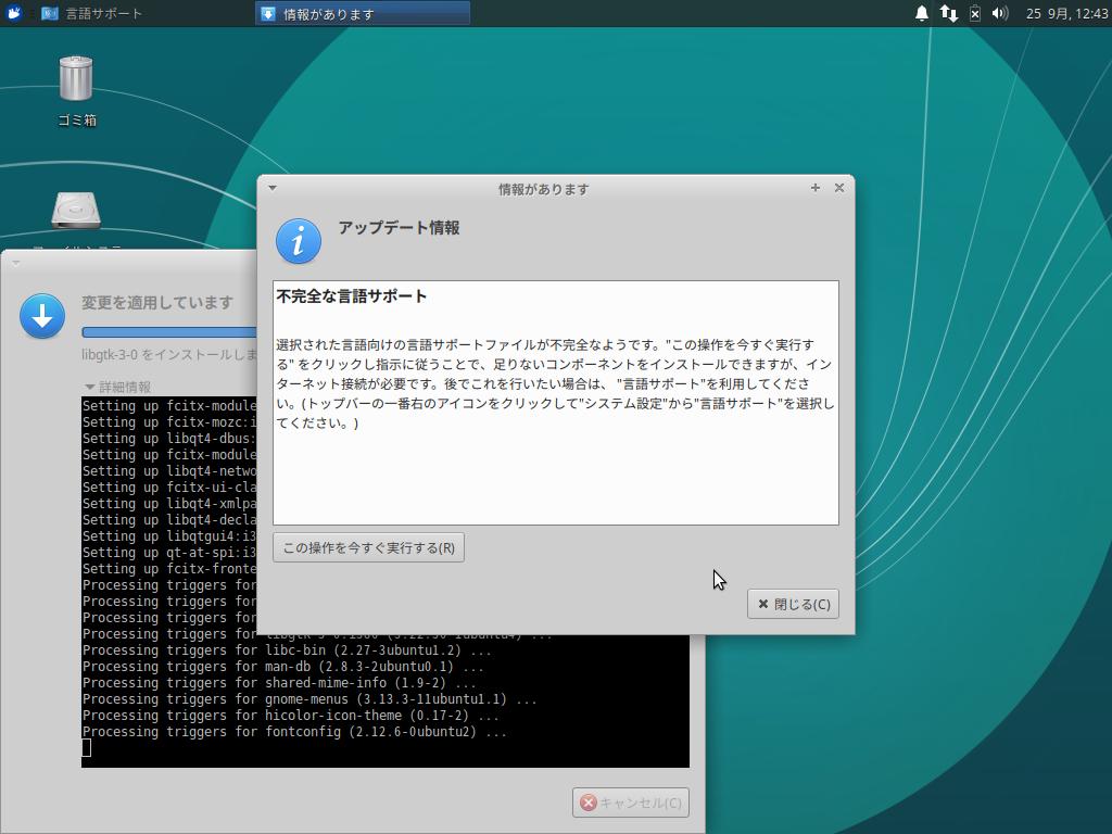 Xubuntu デスクトップ2
