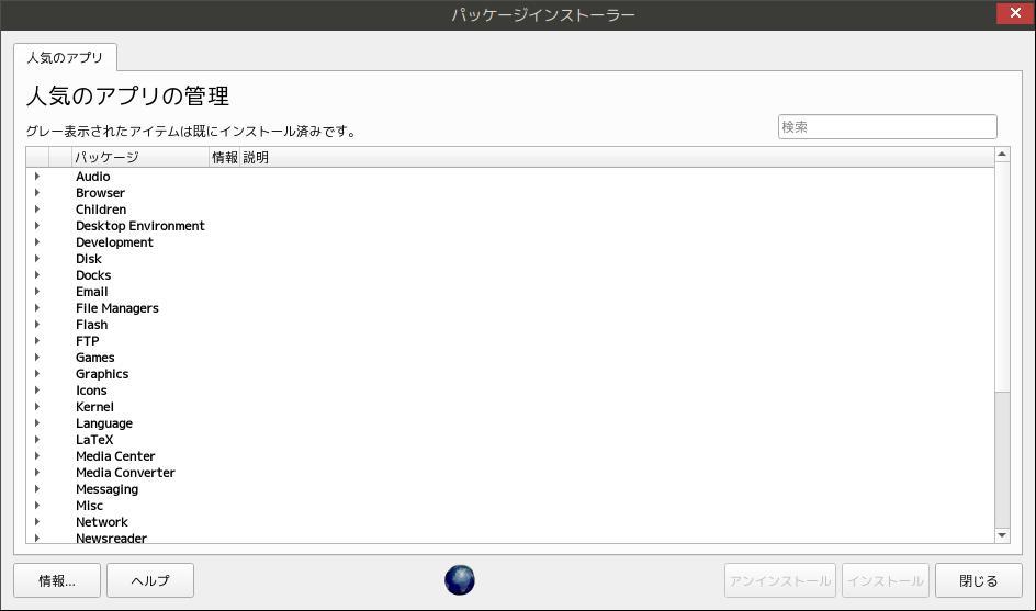 antiX Linux パッケージインストーラー