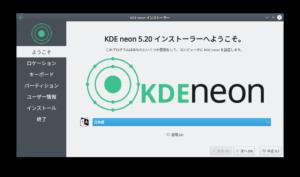 KDE neon インストーラ1