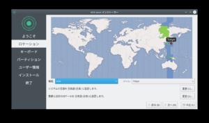 KDE neon インストーラ2