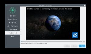 KDE neon インストーラ6